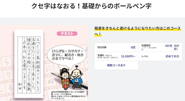 10位:NHK学園の「ボールペン字講座」