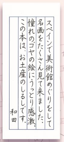 NHK学園の「ボールペン字講座」の書風