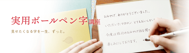 【DVD無しなら】ユーキャンの「実用ボールペン字講座」