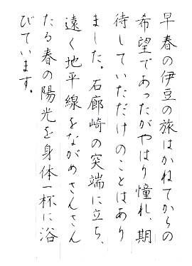 日本書道教育学会の「ペン習字教育講座」の書風