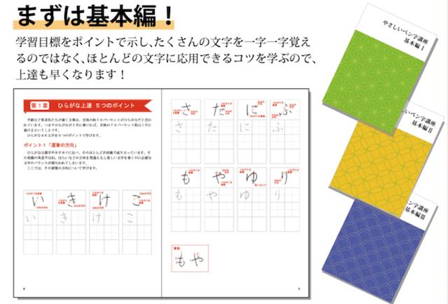3位:東京書道協会の「やさしいペン字講座」