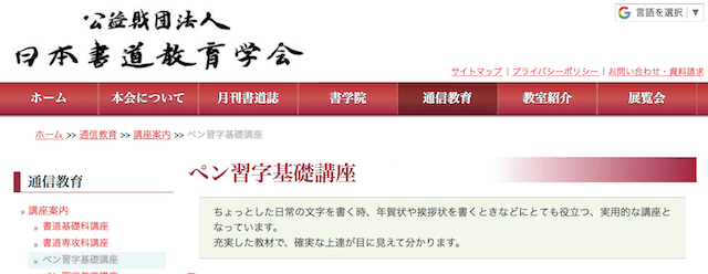 3位:日本書道教育学会の「ペン習字教育講座」