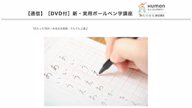 7位:たのまなの「新・実用ボールペン字講座」