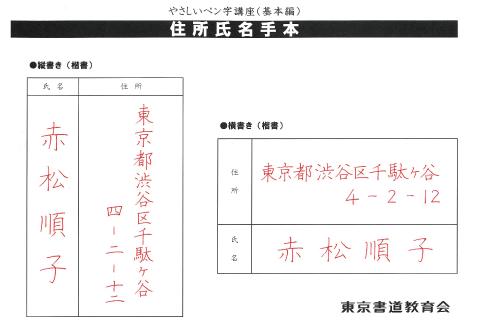 東京書道教育会の「やさしいペン字講座」の書風