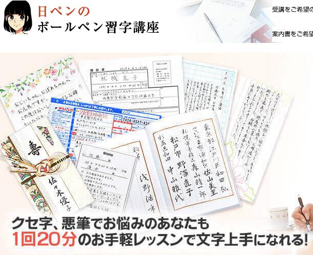 1位:がくぶん・日ペンの「ペン習字・ボールペン字講座」