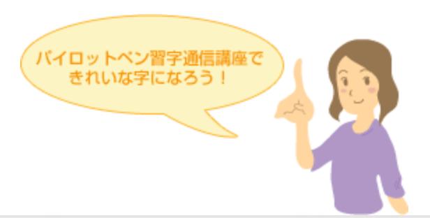【パイロットペン習字通信講座の口コミ評判】系統の違いや選び方も解説!