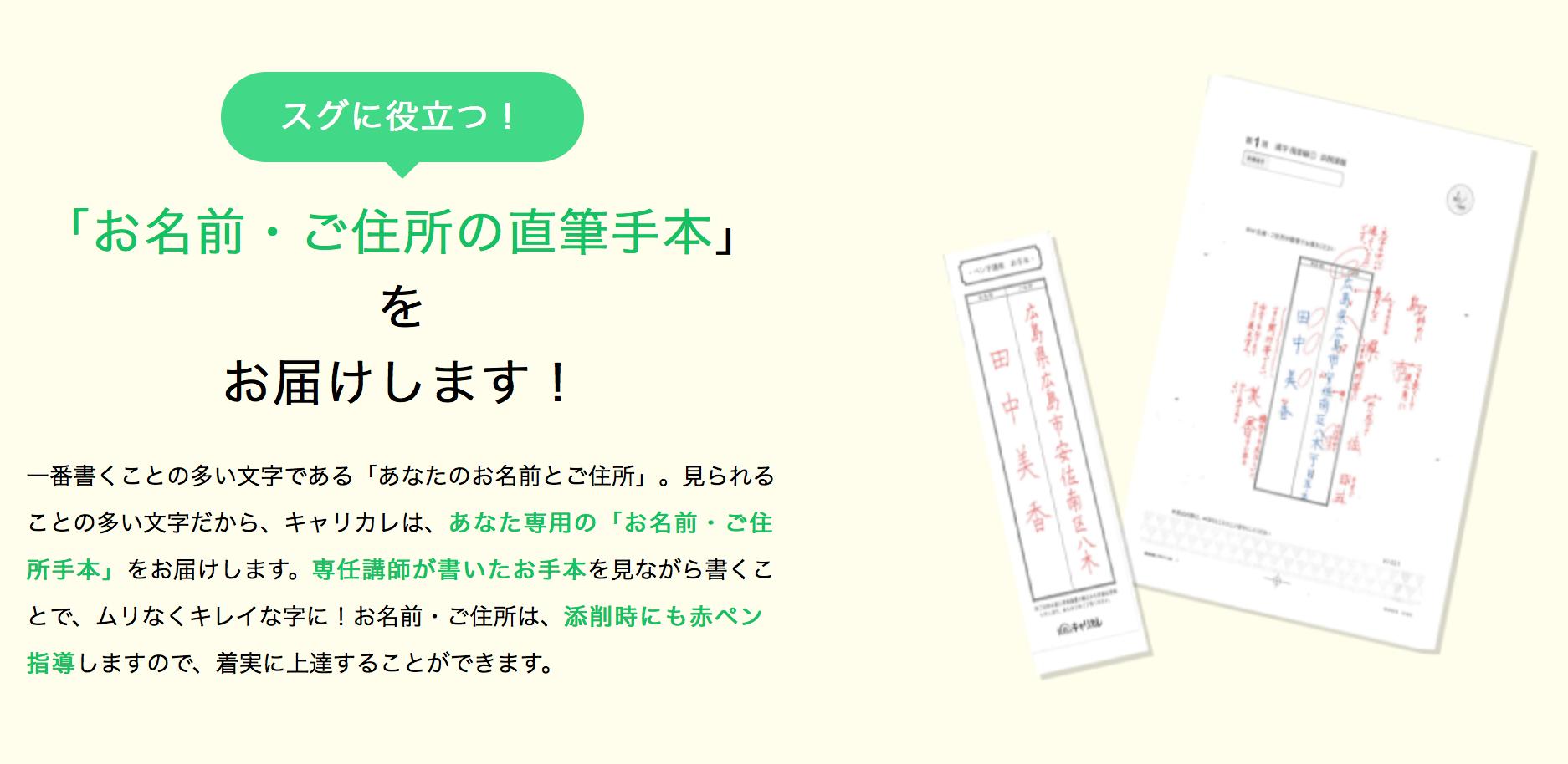 名前・住所のお手本プレゼント