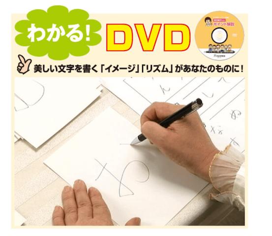 DVD付きで先生の書くリズムや書き方がわかる