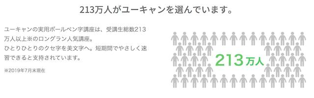 213万人以上が受講している信頼実績