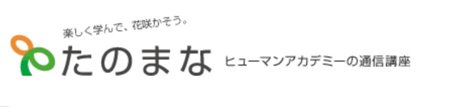 【ヒューマンアカデミー・たのまなボールペン字講座】口コミ評判を調査!