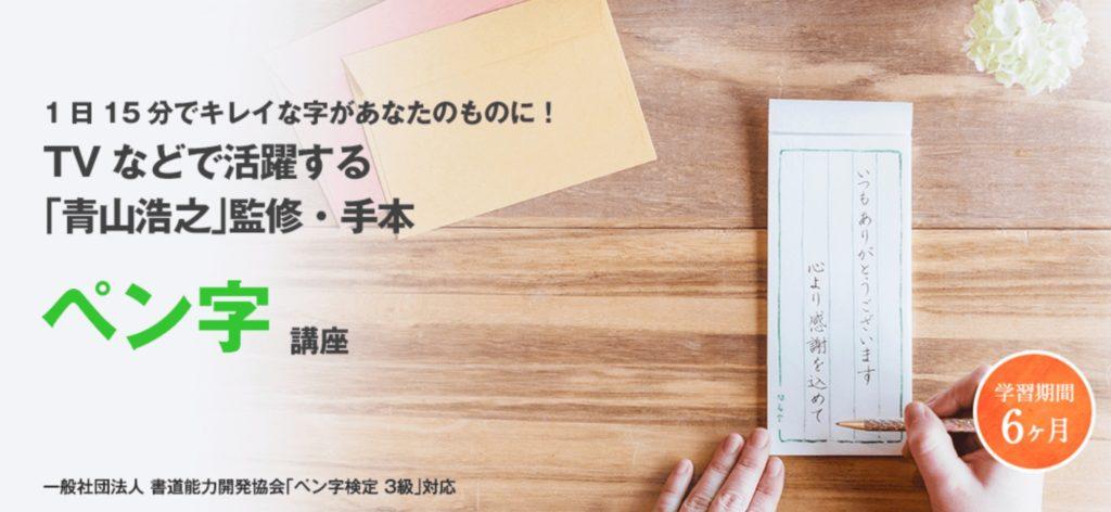 【キャリカレボールペン字通信講座の口コミ評判】他講座とも比較!