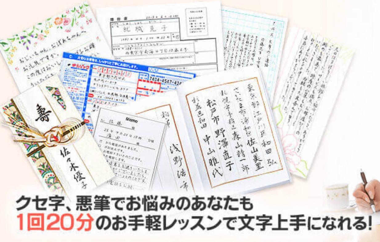 【6日で効果を実感】がくぶん・日ペンの「ペン習字・ボールペン字講座」