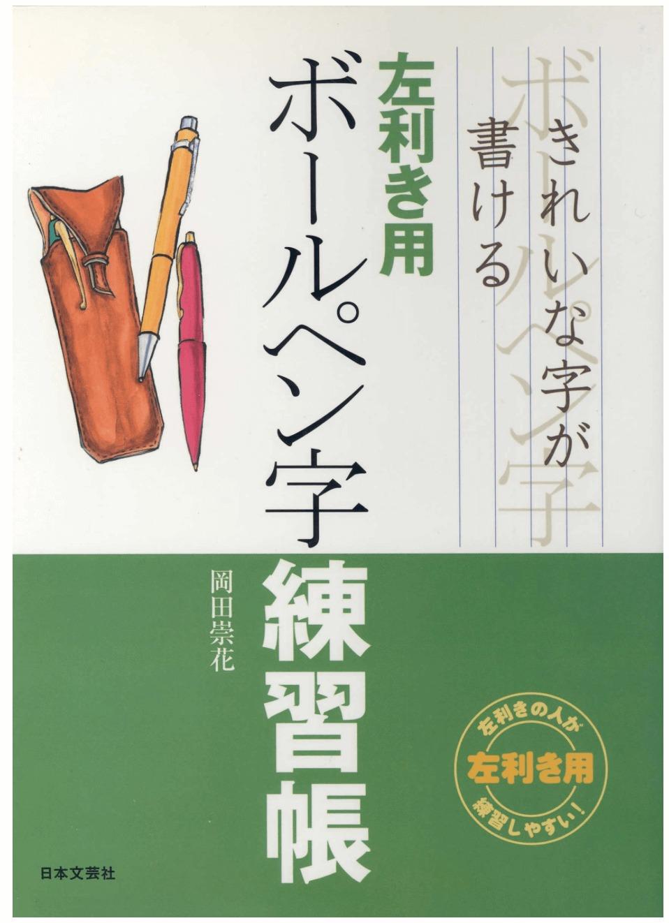 左利き用ボールペン字練習帳