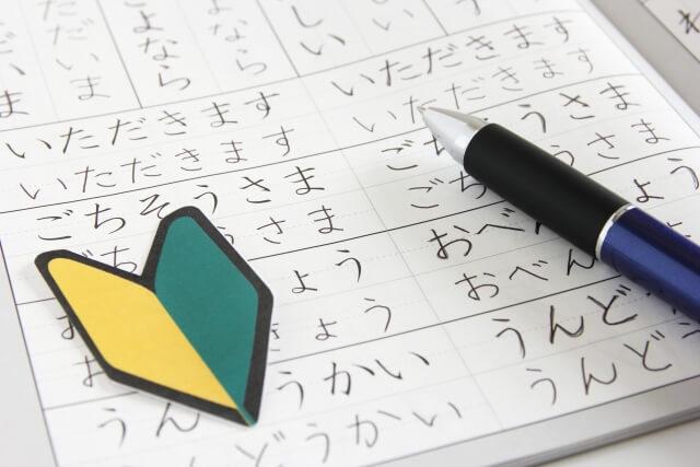【無料でできる】ボールペン字が上手くなるコツや練習方法