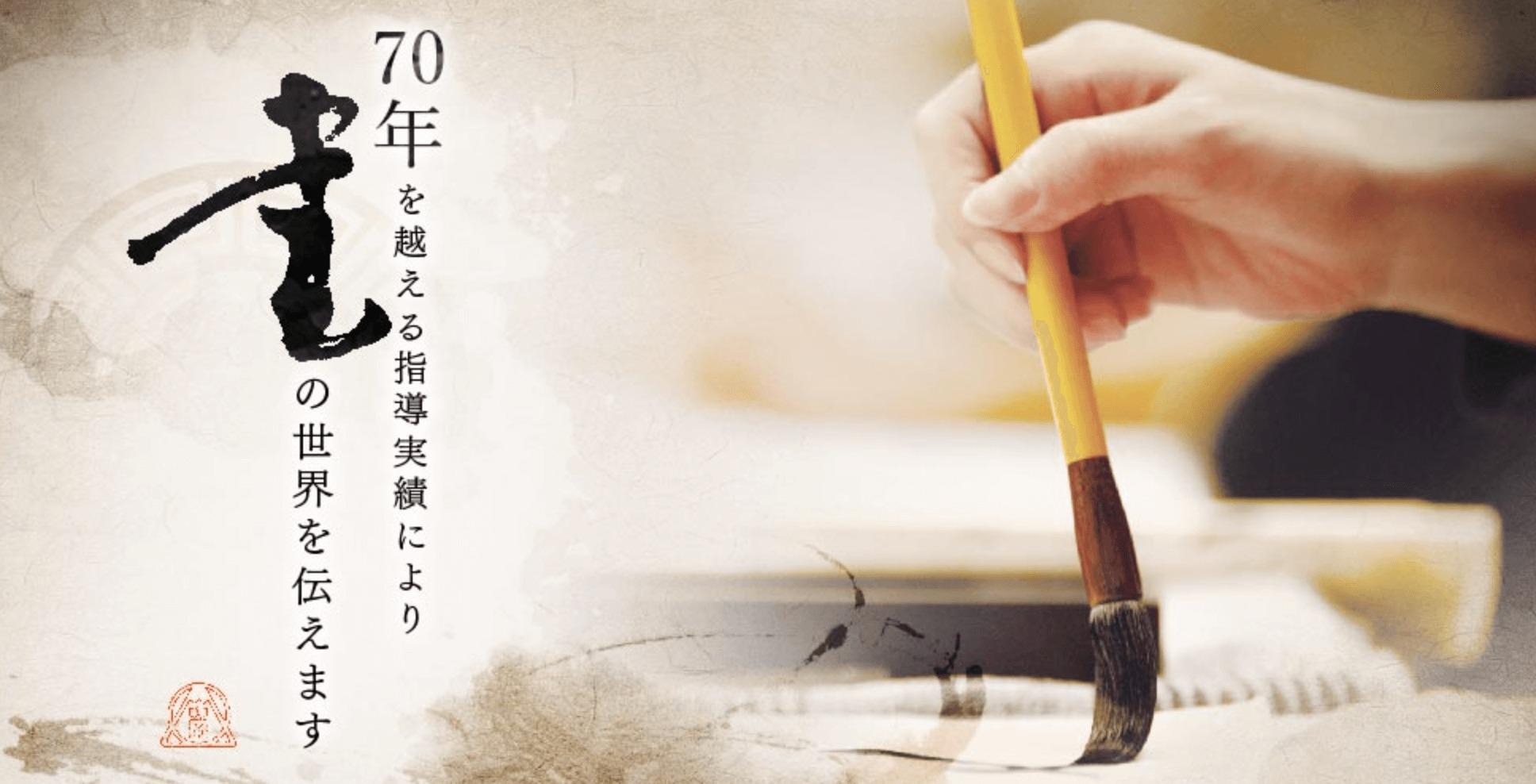 日本書道教育学会のペン字通信教育講座の特徴