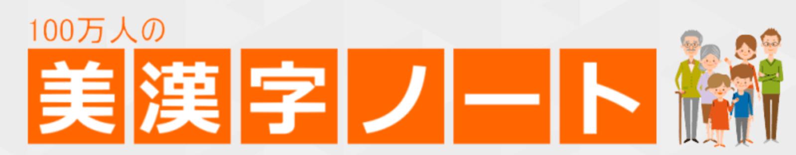 100万人の美漢字ノート
