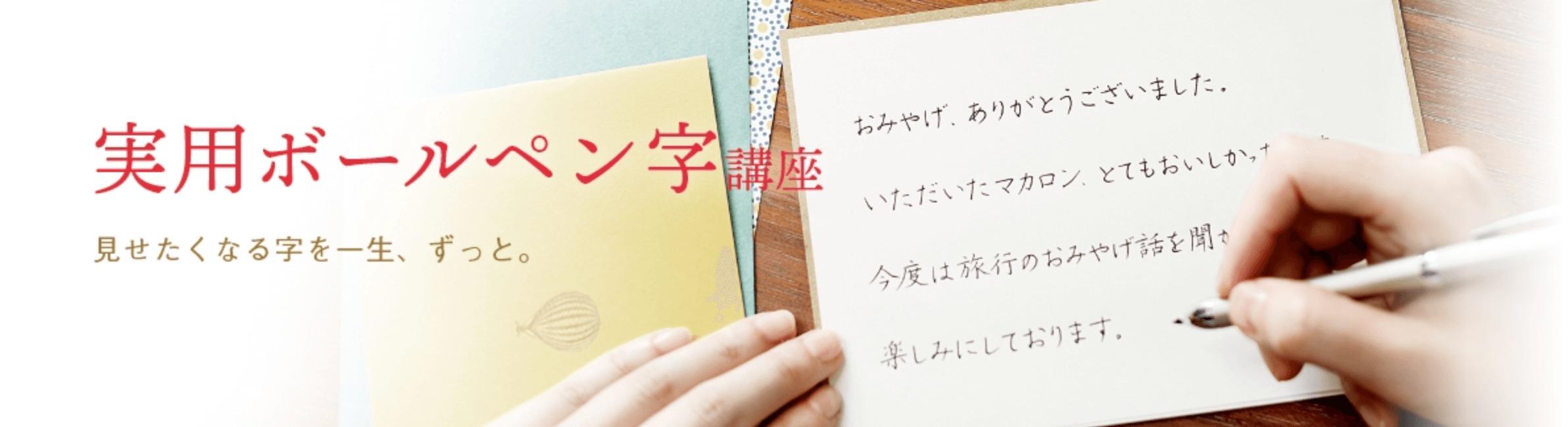 【1日20分でOK】ユーキャンの「実用ボールペン字講座」