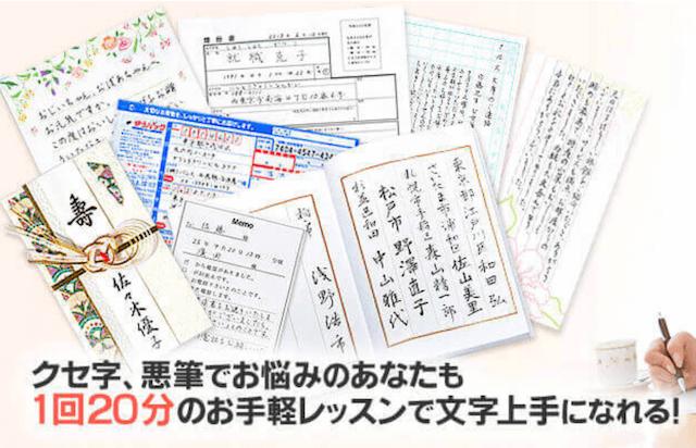がくぶん・日ペンの「ペン習字・ボールペン字講座」