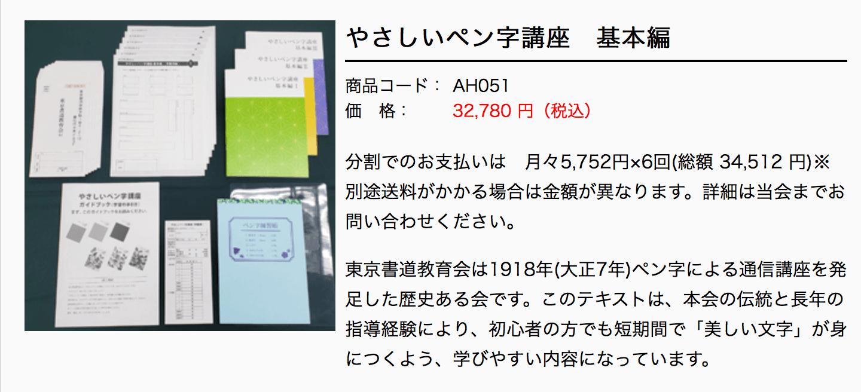東京書道教育会の通信講座の費用や料金