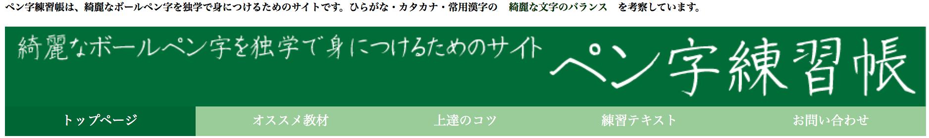 ペン字info