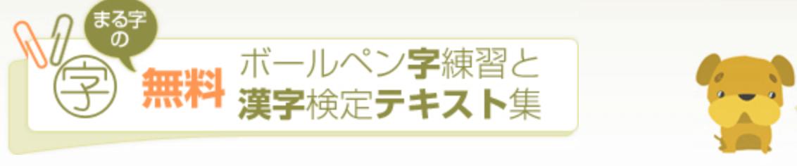 無料ボールペン字練習と漢字検定テキスト集