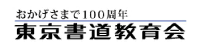 【東京書道教育会の通信講座の口コミ評判】他ペン字講座とも比較!