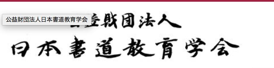【日本書道教育学会のペン字通信教育の口コミ評判】他講座とも比較!